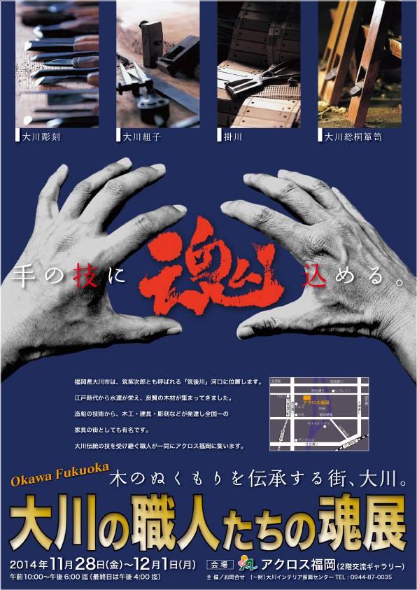 ookawasyokunintirashi
